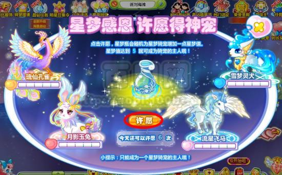 [06-13] 奥比岛命运公主的三大宝物 [06-13] 奥比岛浪漫公主秘密花园