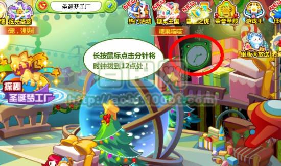 奥比岛探秘圣诞梦工厂
