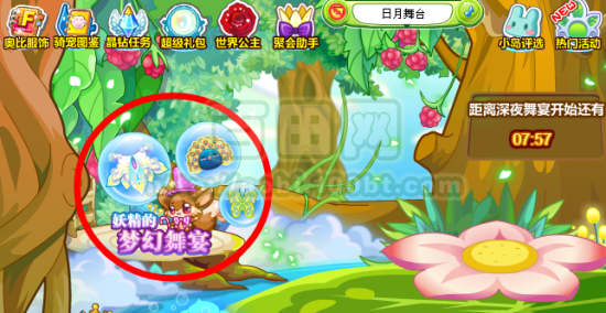 奥比岛妖精的梦幻舞宴