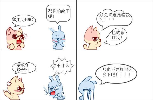 紫韵莹的漫画集 拍蚊子