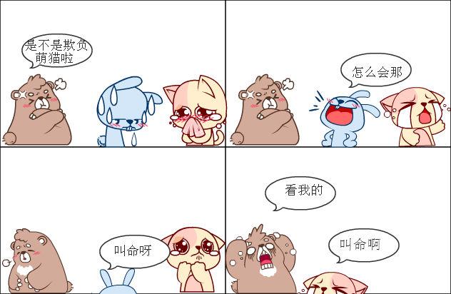 满族 卡通