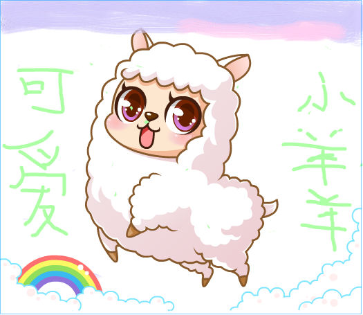 可爱小羊羊