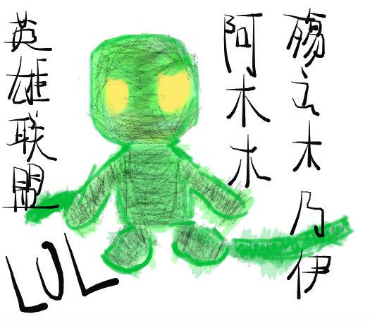 lol 阿木木 (英雄联盟)