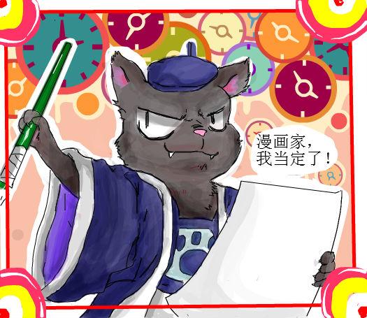 涂鸦以前v主角漫画家的回忆_百田纪念板_百田恐怖主角漫画男三集图片