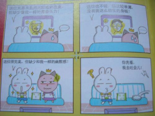 (图文)达达兔四格漫画