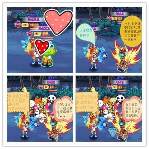 公主与王子(龙斗士四格漫画)图片