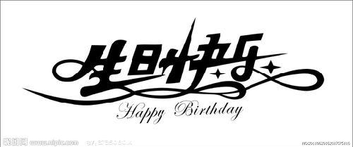 生日快乐矢量图__其他; 生日快乐英文图片; 生日快乐 生日快乐字体