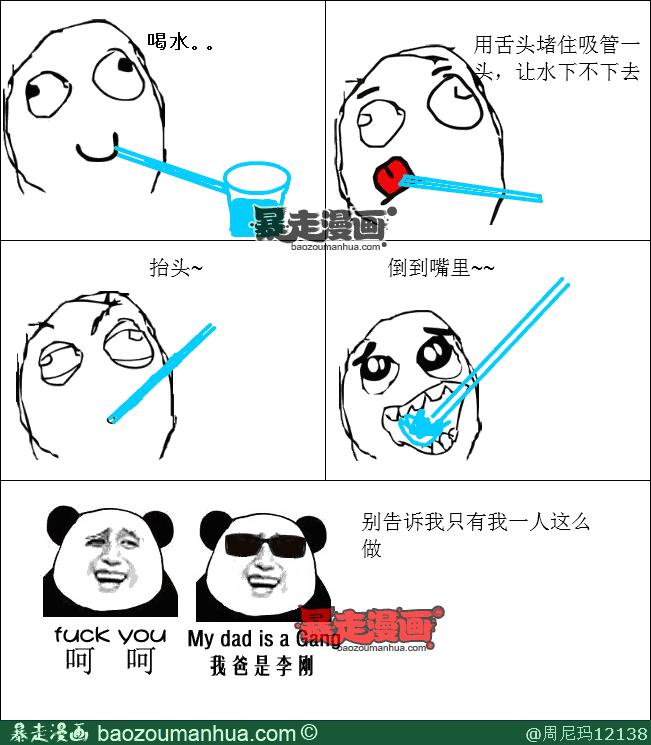 【冰儿】暴走漫画图片