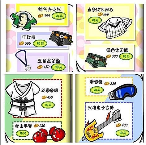 【娃纸】回顾2008年奥比岛经典服装