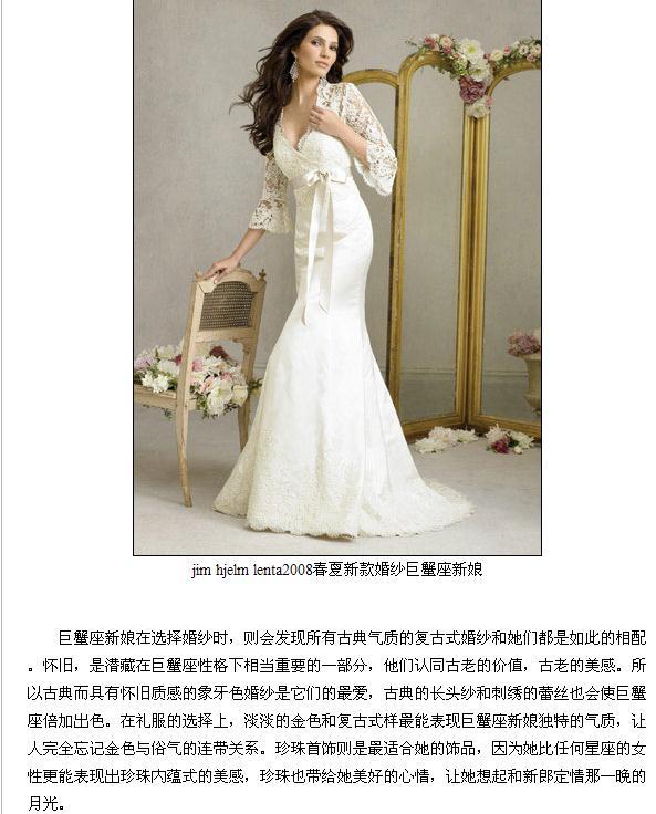 十二星座婚纱 十二星座婚纱礼服 十二星座婚纱图片大全