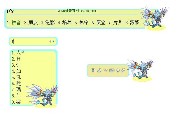 限量版QQ输入法皮肤送你_奥拉星圈_百田网