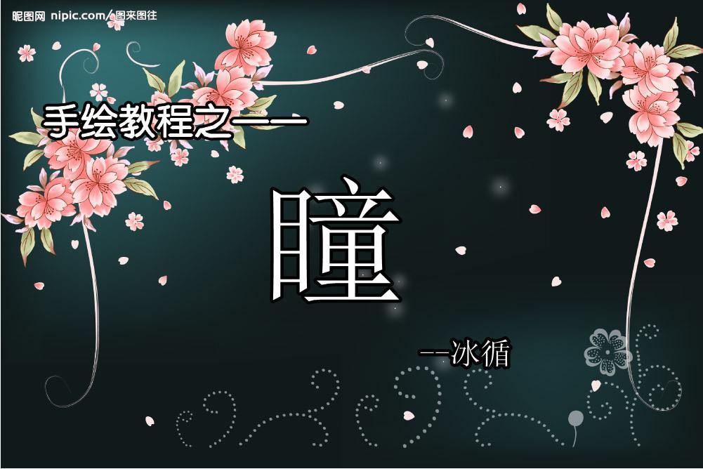 【失心】总攻社(疯子社)第一期冰箱周刊_画咖赛亿教程操作说明图片