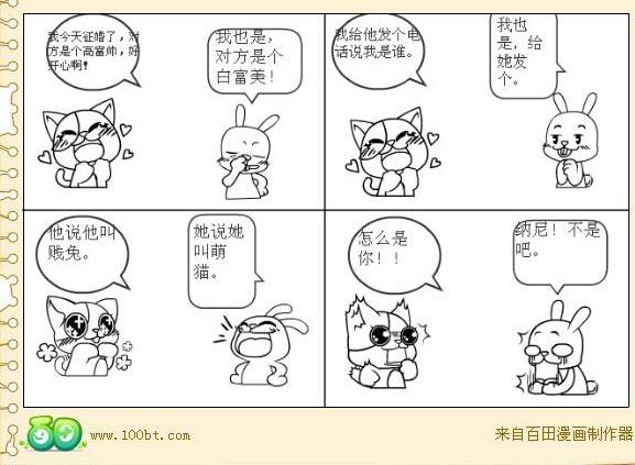 奥拉星四格漫画优秀作品展; 手绘四格漫画图片;