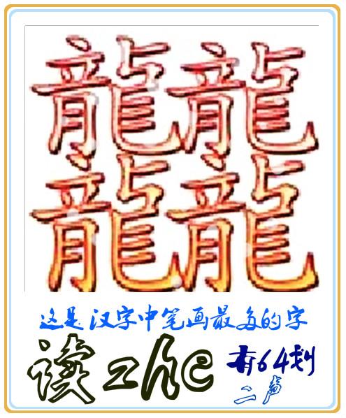 大家来见识一下汉字里壁画最多的字