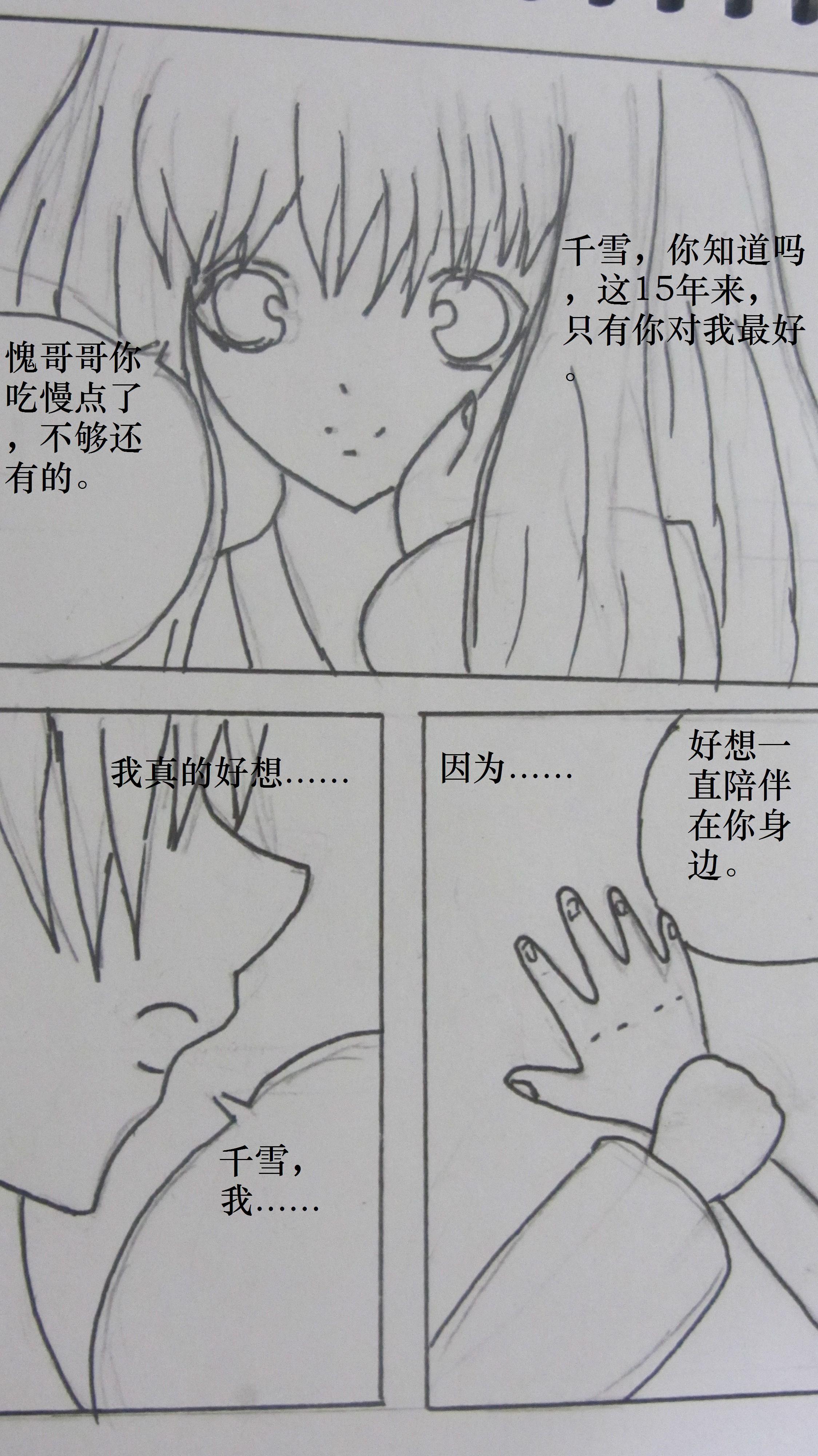【手绘漫画】今生,让我对你说