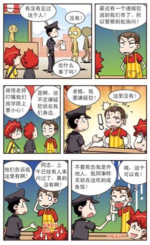 【纺呗】校园爆笑大王漫画`