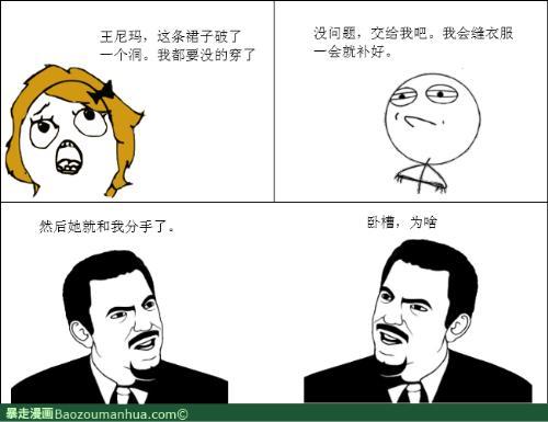 【熊猫】最新暴走漫画