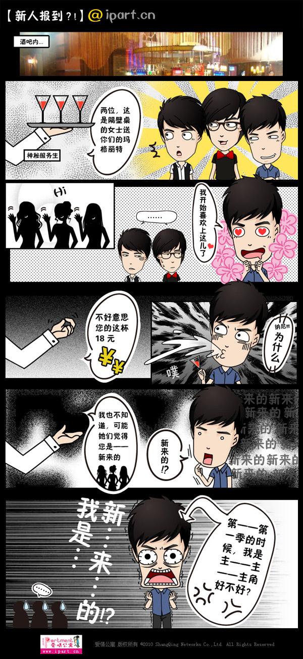 【浅浅小凌】漫画版爱情公寓~转