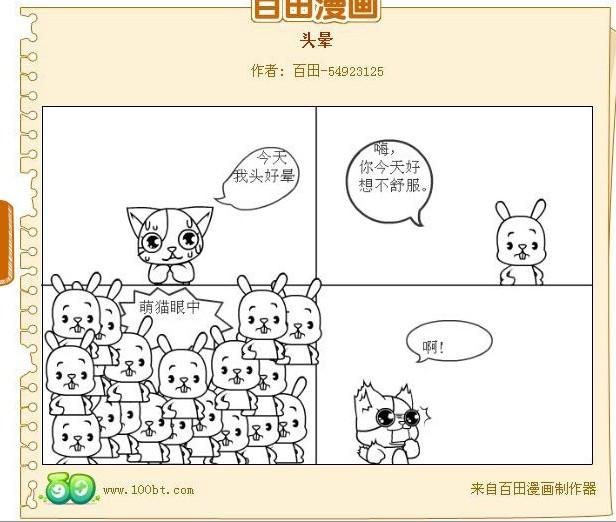 四格漫画_百田画咖圈