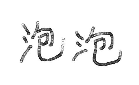 2.泡泡字体
