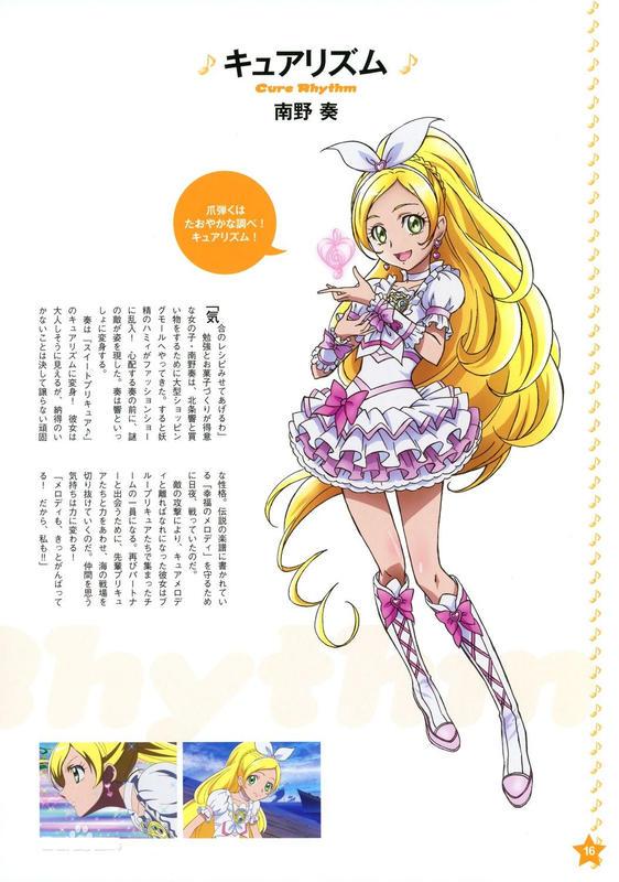 南野奏,Kanade Minamino,キュアリズム,Cure Rhythm,节奏天使,プリキュア,Pretty Cure,光之美少女,PreCure,霹雳Q娃