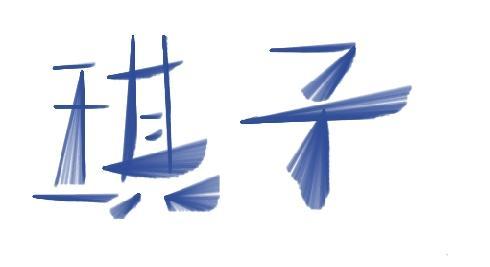林小晴*               个人主页她的圈圈 粉丝:66和她聊天 字体