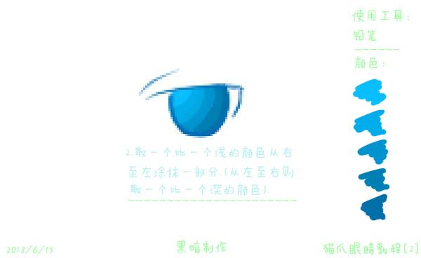 【黑暗】猫爪眼睛绘画教程