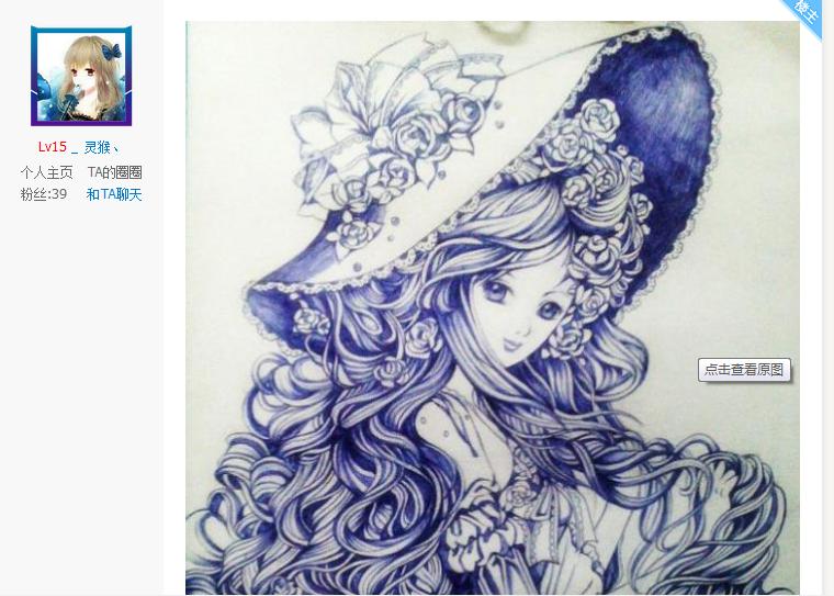 【大十字骑士团网络动漫画社】对【_灵猴、】女生16352图片
