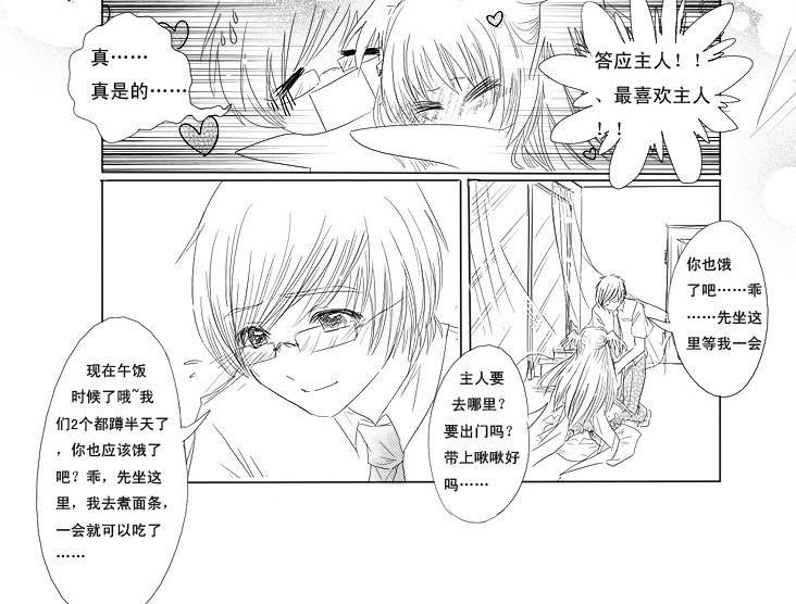 【安芯】幻想女仆