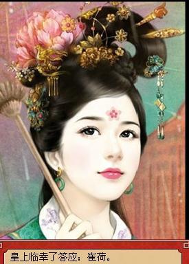 10收集; 手绘 插画手绘 嘀咕图片; 皇帝成长计划里面美腻的妃子