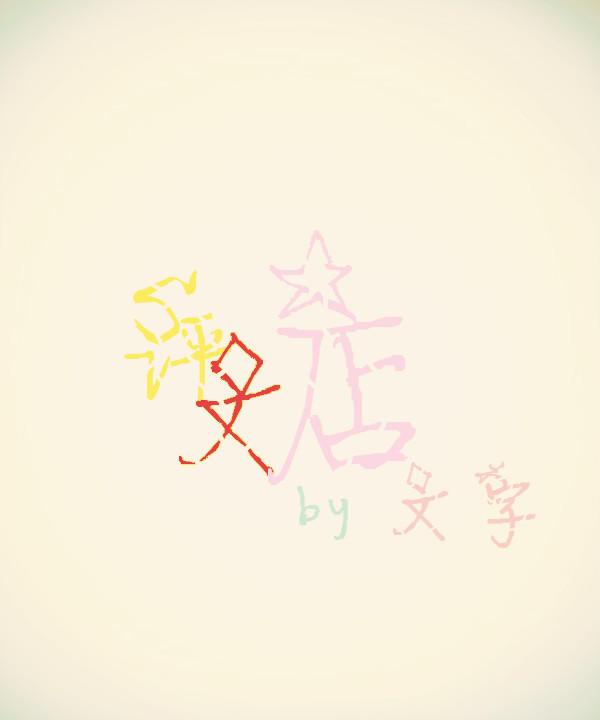 浪漫海岛文字设计