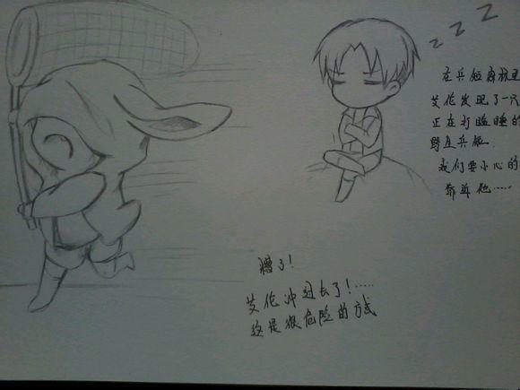 【转☆~】手绘漫画 教你如何饲养艾伦小天使