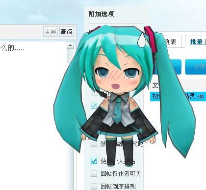 【主题萌化】初音3d桌面精灵