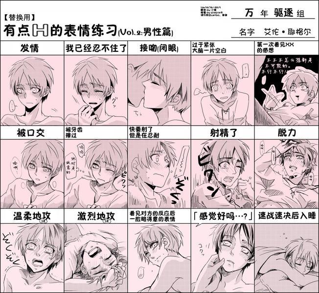 日本男女生邪恶动态图