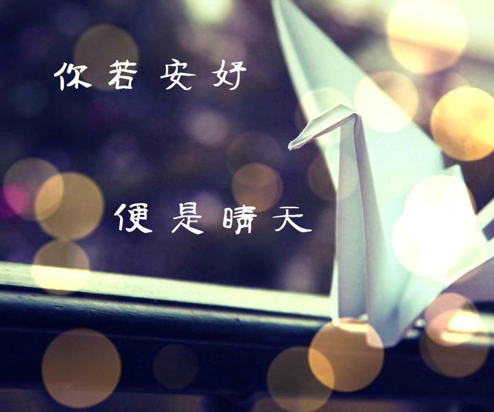 【桃子】《你若安好,便是晴天》圖片