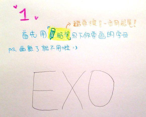 【奇葩.紫莹】exo丨手绘