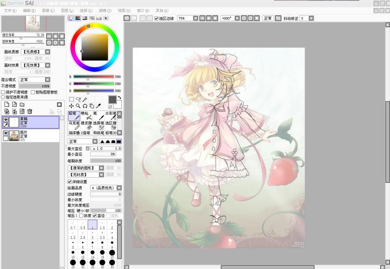 雏莓设计图原稿