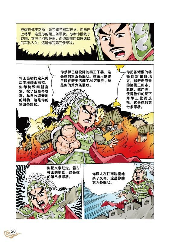 【变态史记】--处于搞笑之中看看漫画~_历史圈女漫画漫画图片