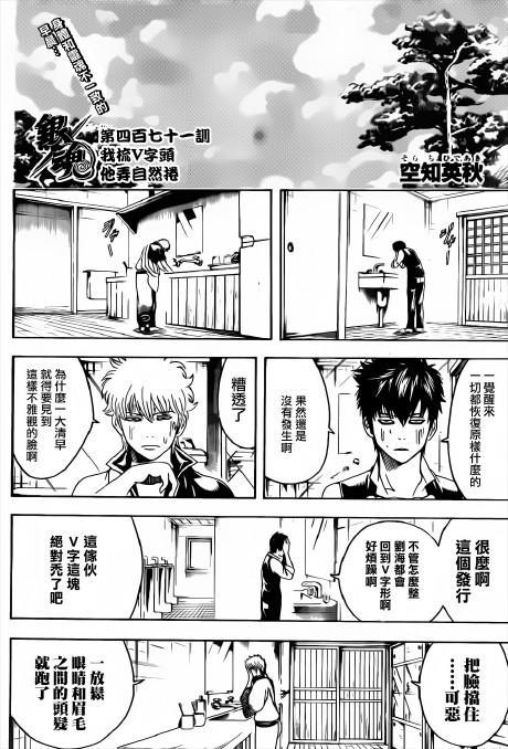 【银魂漫画】第四百七十一训(土银的交换v漫画漫画宣党图片
