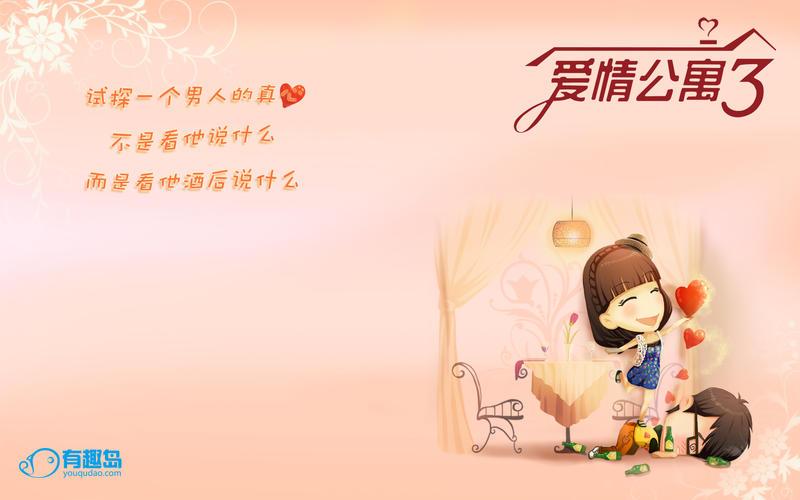 《爱情公寓3》漫画版高清壁纸