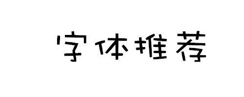 【米饭】 -[ 中英文字体推荐 ]
