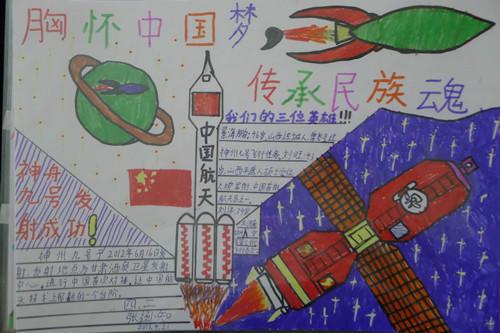 中国梦中国路手抄报;