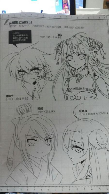 下面放一次《飒漫画美妍社·漫画人物造型》中的一本练习册【可以这样