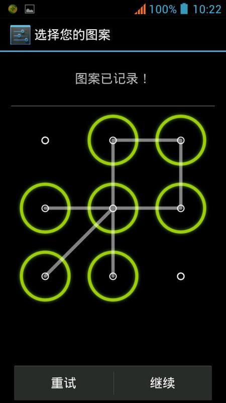 图案 锁屏/【九】EXO丨十二月的奇迹LOGO九宫图案锁屏