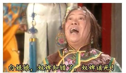 【曦子】=容嬷嬷大战白素贞={已笑喷,哈哈}图片