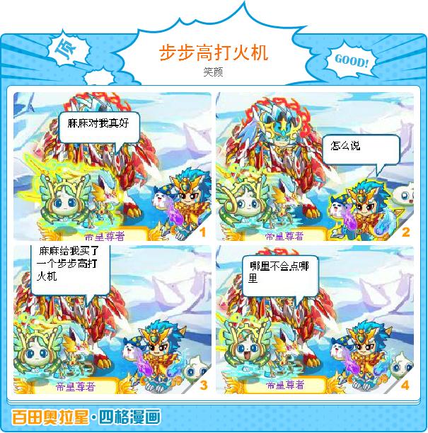 奥拉/步步高打火机_奥拉星_百田网...