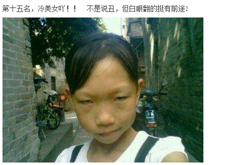 【sakura°米团子丶】中国最丑的二十个女人丶