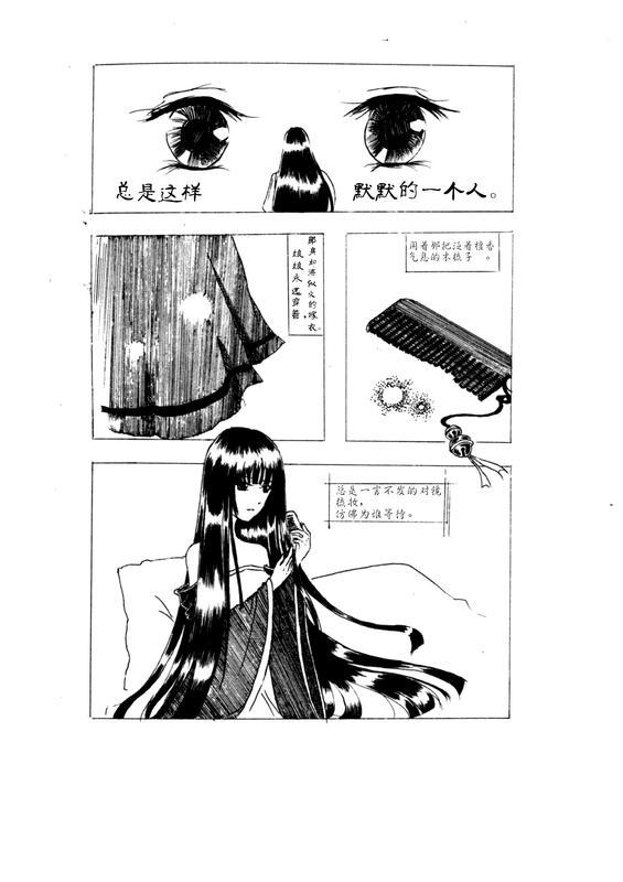 【妖狐君】《颜如玉》原创黑白手绘漫画