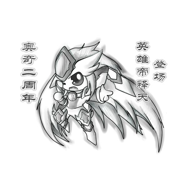 【晓叶】黑白版奥奇二周年河图.图片