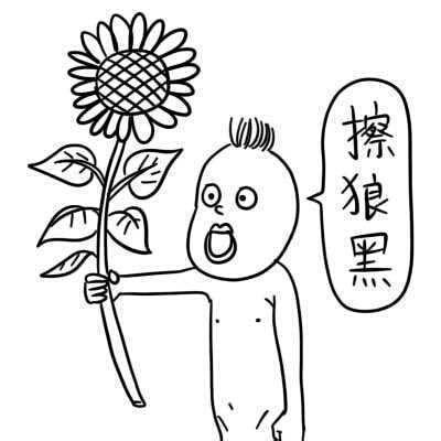 exo手绘版情头